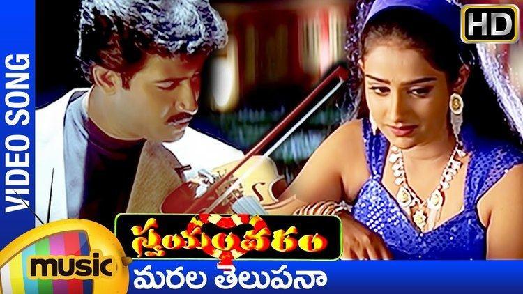 Swayamvaram (1999 film) Swayamvaram Telugu Movie Songs Marala Telupana Song Venu Laya