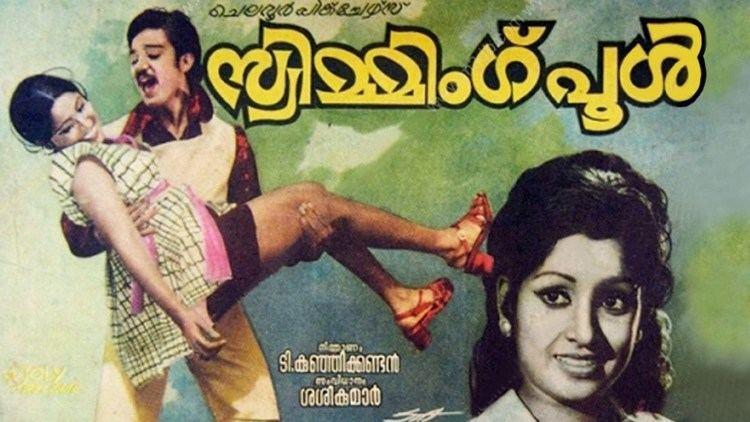 Swimming Pool (1976 film) Sumangalaathri Raathri Swimming Pool 1976 YouTube