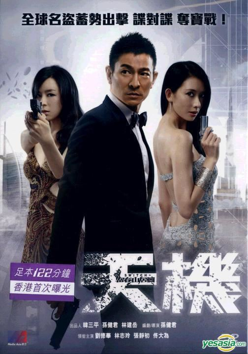 Switch (2013 film) YESASIA Switch 2013 DVD Hong Kong Version DVD Andy Lau