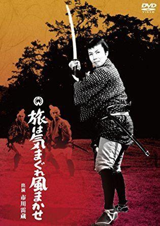 Tabi wa Kimagure Kaze Makase Amazoncom Japanese Movie Tabi Wa Kimagure Kaze Makase Japan DVD