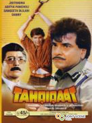 Tahqiqaat 1993 Hindi Movie Mp3 Song Free Download