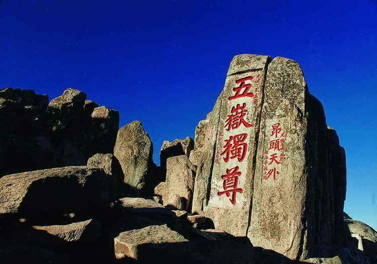 Taishan District, Tai'an shandongchinadailycomcnimagesattachementjpg