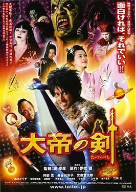 Taitei no Ken movie poster