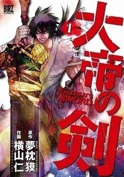 Taitei no Ken BakaUpdates Manga Taitei no Ken YOKOYAMA Jin