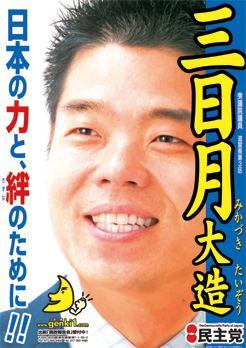 Taizō Mikazuki wwwgenki1comoldposter20090902jpg