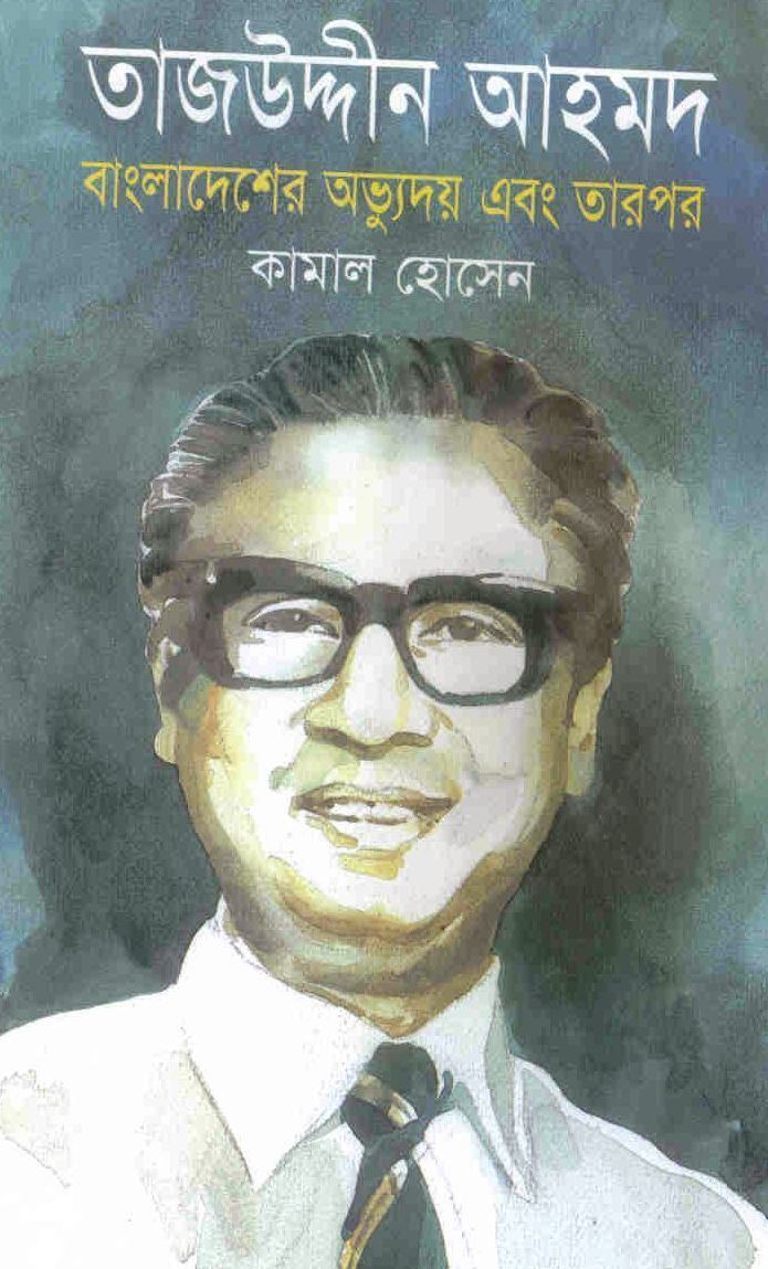 Tajuddin Ahmad Bibliography Hero of Bangladesh Liberation War