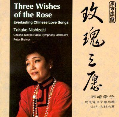 Takako Nishizaki Three Wishes of the Rose Takako Nishizaki Songs