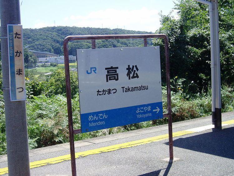 Takamatsu Station (Ishikawa)