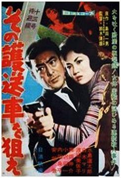 Take Aim at the Police Van Take Aim At The Police Van der Film Noir