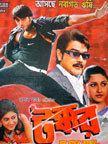 Takkar (2008 film) movie poster