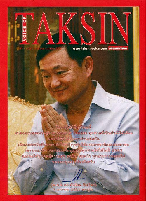 Taksin - Alchetron, The Free Social Encyclopedia