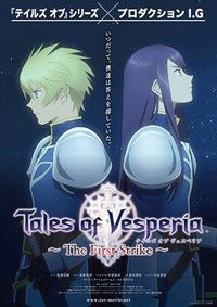 Tales of Vesperia: The First Strike movie poster