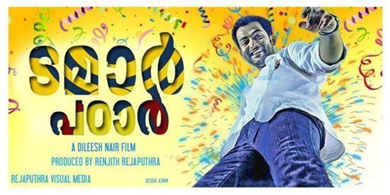 Tamaar Padaar movie scenes  actor Prithviraj is all set to don the lead role in Dileesh Nair s directorial debut This full length comedy entertainer titled Tamaar Padaar will be