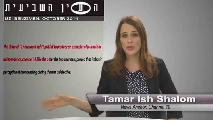 Tamar Ish-Shalom Tamar IshShalom does not like criticism YouTube