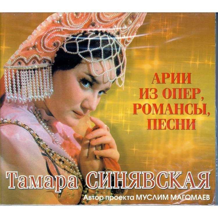 Tamara Sinyavskaya Opera arias romances songs by Tamara Sinyavskaya MezzoSoprano CD