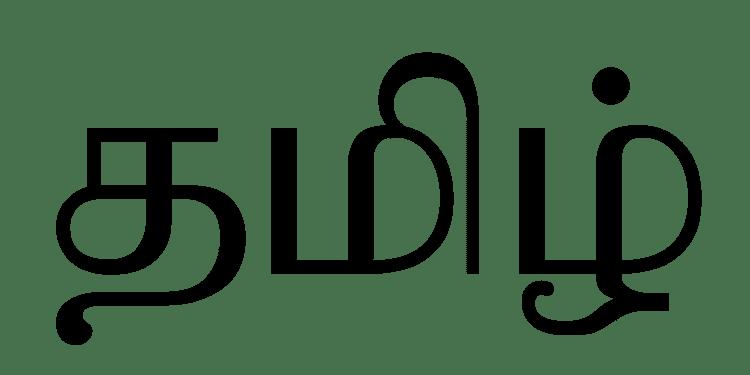 Word Tamil.svg