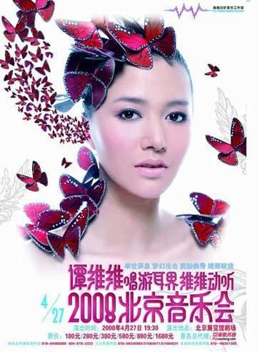 Tan Weiwei Tan Weiwei to hold her 1st concert in April chinaorgcn