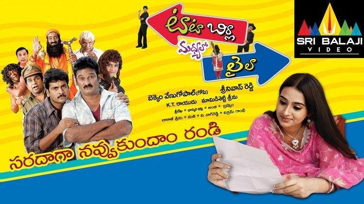 Tata Birla Madhyalo Laila Tata Birla Madhyalo Laila Full Movie Sivaji Laya Krishna