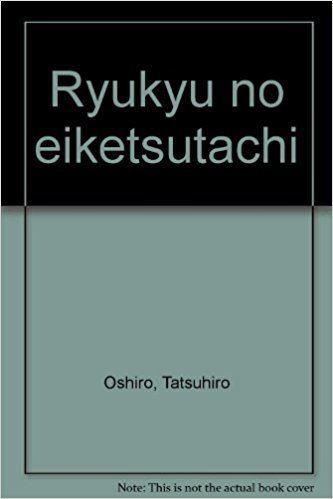 Tatsuhiro Oshiro Ryukyu no eiketsutachi Japanese Edition Tatsuhiro Oshiro