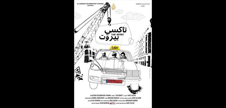 Taxi Beirut wwwhadyzaccakcomhomedata1images3taxibeirutpo