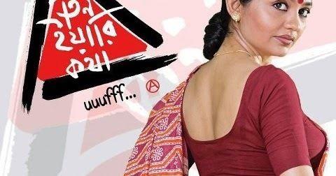 Teen Yaari Katha Teen Yaari Katha 2012 Bengali Movie HQ Watch Onlinetollywoodbangla