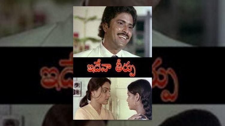 Teerpu movie scenes Idhe Naa Theerpu Telugu Full Movie Kamal Haasan Bhanuchander Bapu Madhavi