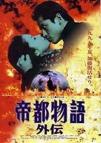 Teito Monogatari Gaiden movie poster