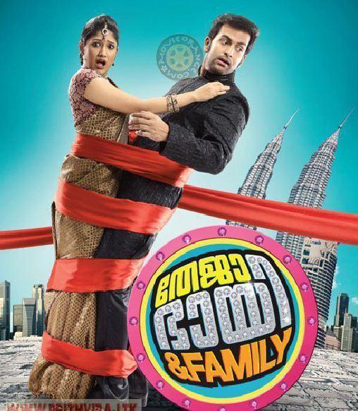 Teja Bhai & Family Teja Bhai and Family Music Review Malayalam Movie Soundtrack