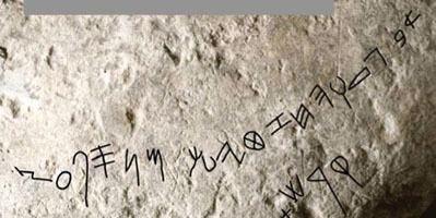 Tel Zayit The Tel Zayit Abecedary 10th Century BC Bible Apocrypha texts