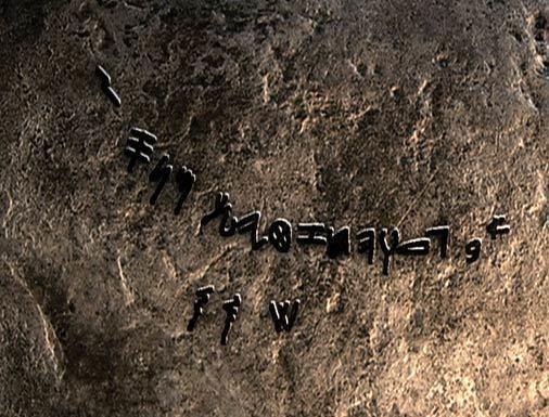 Tel Zayit NOVA The Bible39s Buried Secrets Origins of the Written Bible