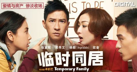 Temporary Family Movie review Temporary Family 2014 My Blog City by Vincent Loy