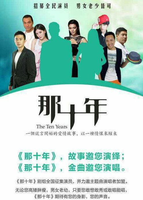 Ten Years (2015 film) The Ten Years 2015 China Film Cast Chinese Movie