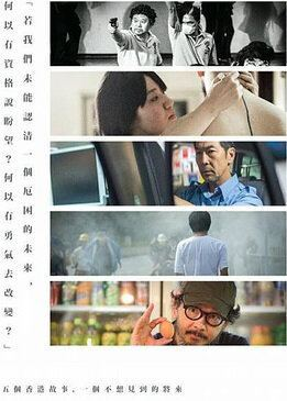 Ten Years (2015 film) 2015 Hong Kong Movies Action Movies Adventure Movies Comedy