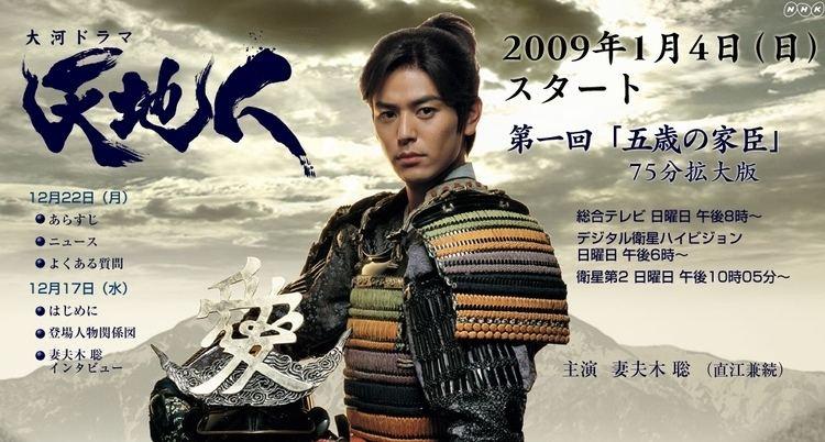Tenchijin asianwikicomimagesbb8Tenchijinjpg