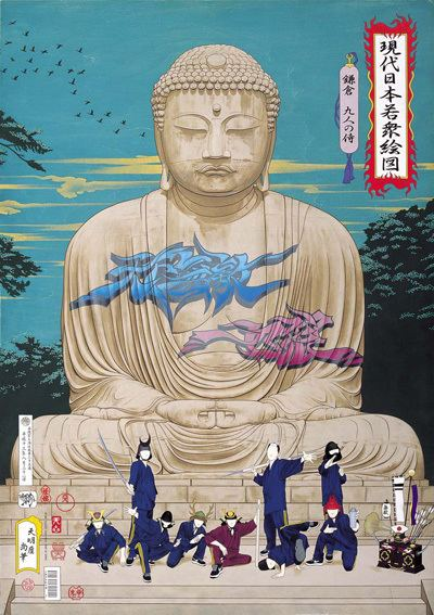 Tenmyouya Hisashi Mizuma One Gallery TENMYOUYA Hisashi Selected works