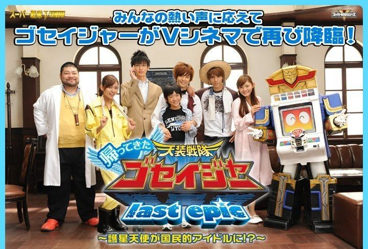 Tensou Sentai Goseiger Returns movie scenes After the defeat of Kyuseishu no Buredoran a few hours ago it was recently announced that Tensou Sentai Goseiger will have an upcoming v cinema
