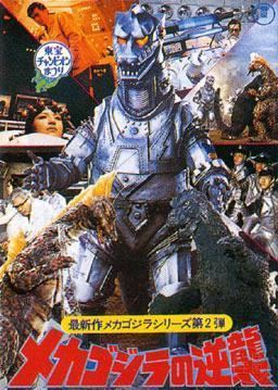 Terror of Mechagodzilla Terror of MechaGodzilla 1975 Full Movie Review