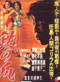 Tetsu no tsume movie poster