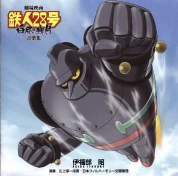 Tetsujin 28-go Tetsujin 28 Go Original Soundtrack KICA834