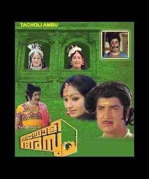 Thacholi Ambu Thacholi Ambu Photos Pics Thacholi Ambu Wallpapers Videos News