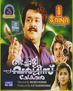 Thacholi Varghese Chekavar Thacholi Varghese Chekavar Malayalam movies Pinterest Movie