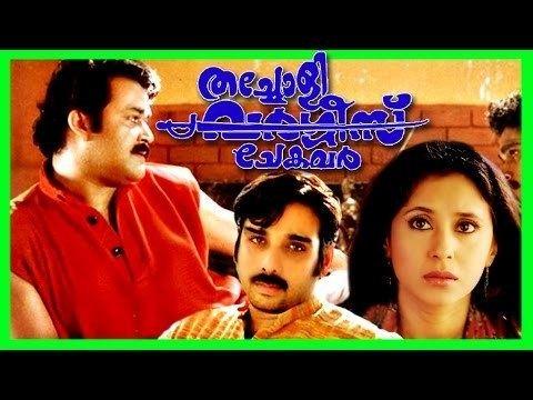 Thacholi Varghese Chekavar Malayalam Super Hit Full Movie Thacholi Varghese Chekavar