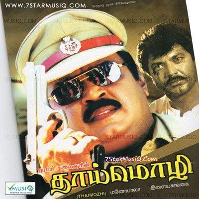 Thai Mozhi Thai Mozhi 1992 Tamil Movie High Quality mp3 Songs Listen and