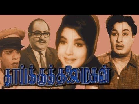 Thaikku Thalaimagan Thaikku Thalai Magan MGR Hit Movie