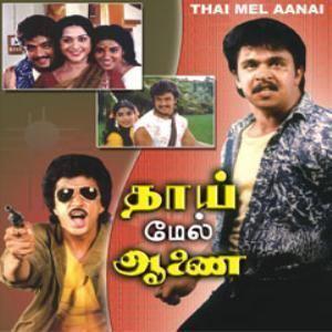 Thaimel Aanai movie poster