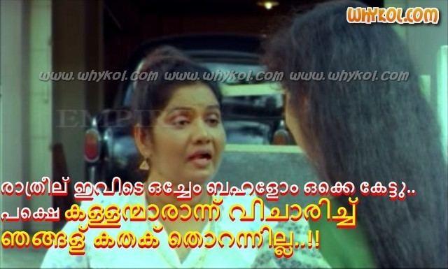 Thalayanamanthram mamukkoya and sreenivasan super comedy scene in thalayanamanthram