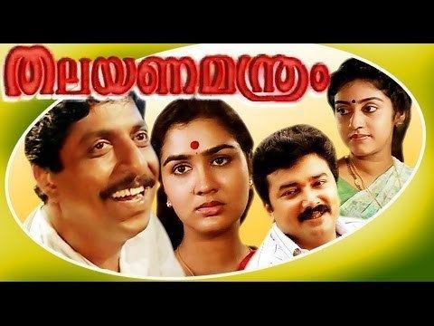 Thalayanamanthram Thalayanamanthram Malayalam Superhit Movie Sreenivasan Urvashi