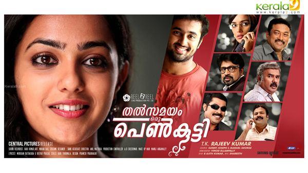 Thalsamayam Oru Penkutty Thalsamayam Oru Penkutty User Review Kerala9com Malayalam