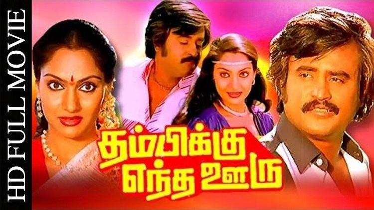 Thambikku Entha Ooru Thambikku Entha Ooru Tamil Full Movie