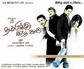 Thambikku Indha Ooru Thambikku Intha Ooru 2010 Tamil Movie DVDRip Watch Online www